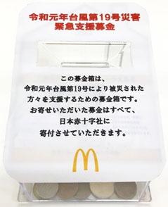 マクドナルド 台風 19 号