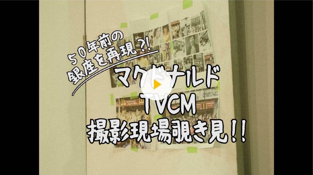 「マクドナルドTVCM撮影現場覗き見!!」