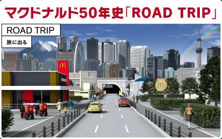 マクドナルド50年史 「ROAD TRIP」