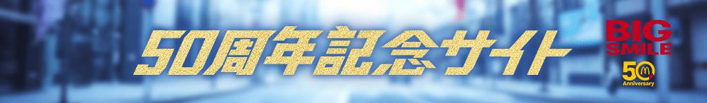 50周年記念サイト