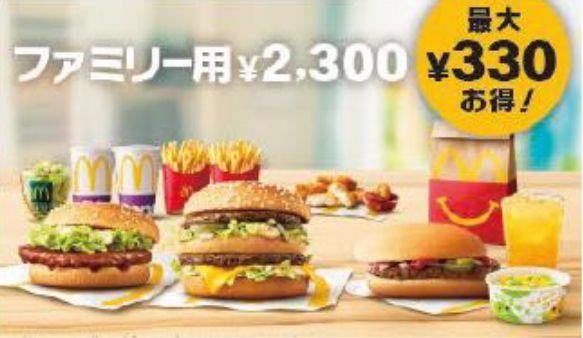 最大330円お得!