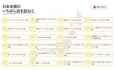 日本全国のいちばん店を訪ねて