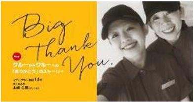 『 ありがとう 』 のストーリー