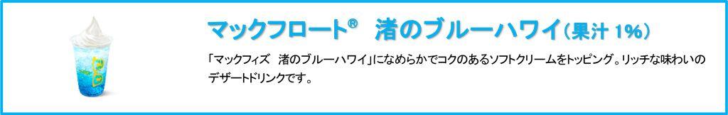 マックフロート® 渚のブルーハワイ(果汁1%)