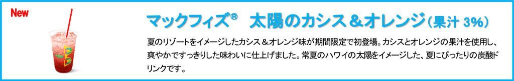 マックフィズ® 太陽のカシス&オレンジ(果汁3%)