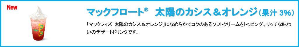 マックフロート® 太陽のカシス&オレンジ(果汁3%)