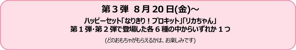 第3弾8月20日(金)~