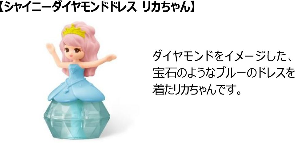 シャイニーダイヤモンドドレス リカちゃん