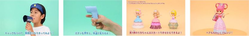 おもちゃの遊び方紹介動画