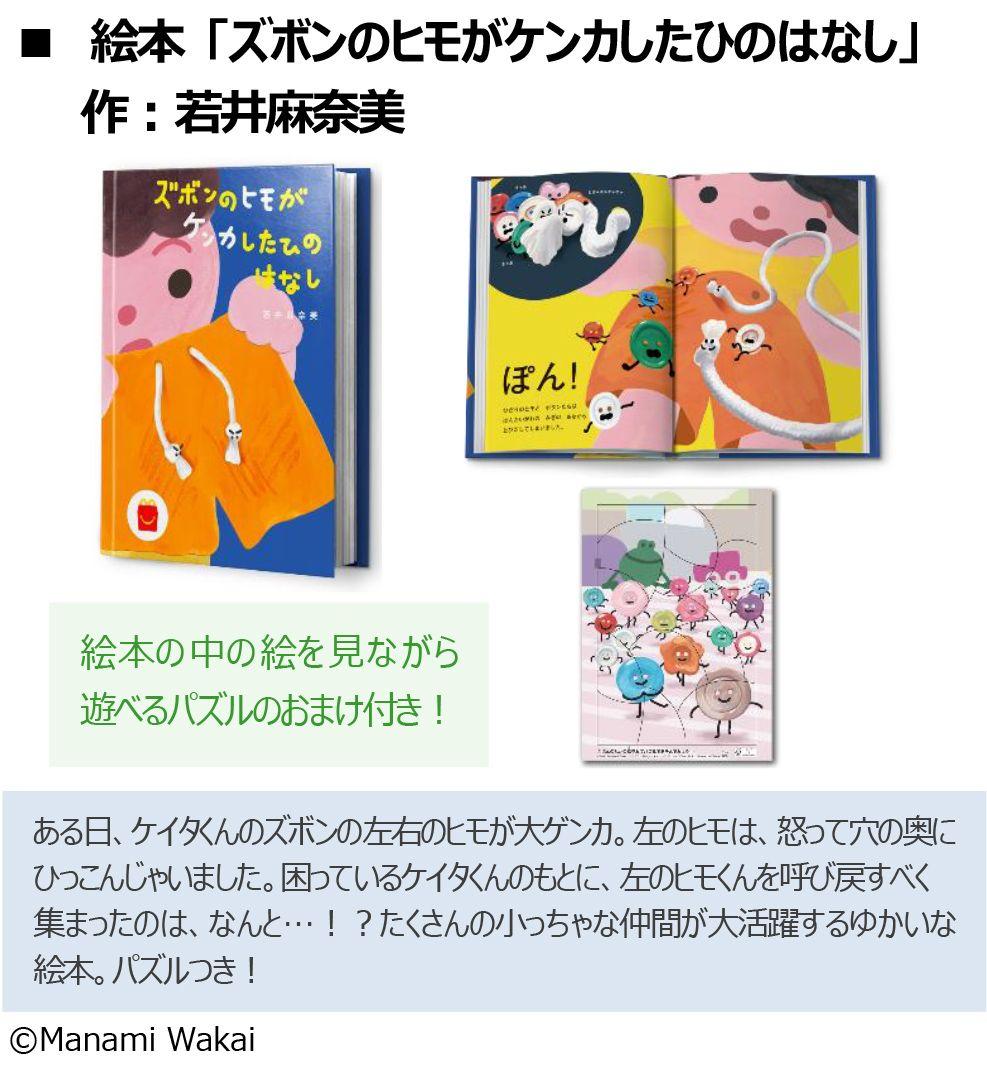 絵本 「ズボンのヒモがケンカしたひのはなし」 作:若井麻奈美