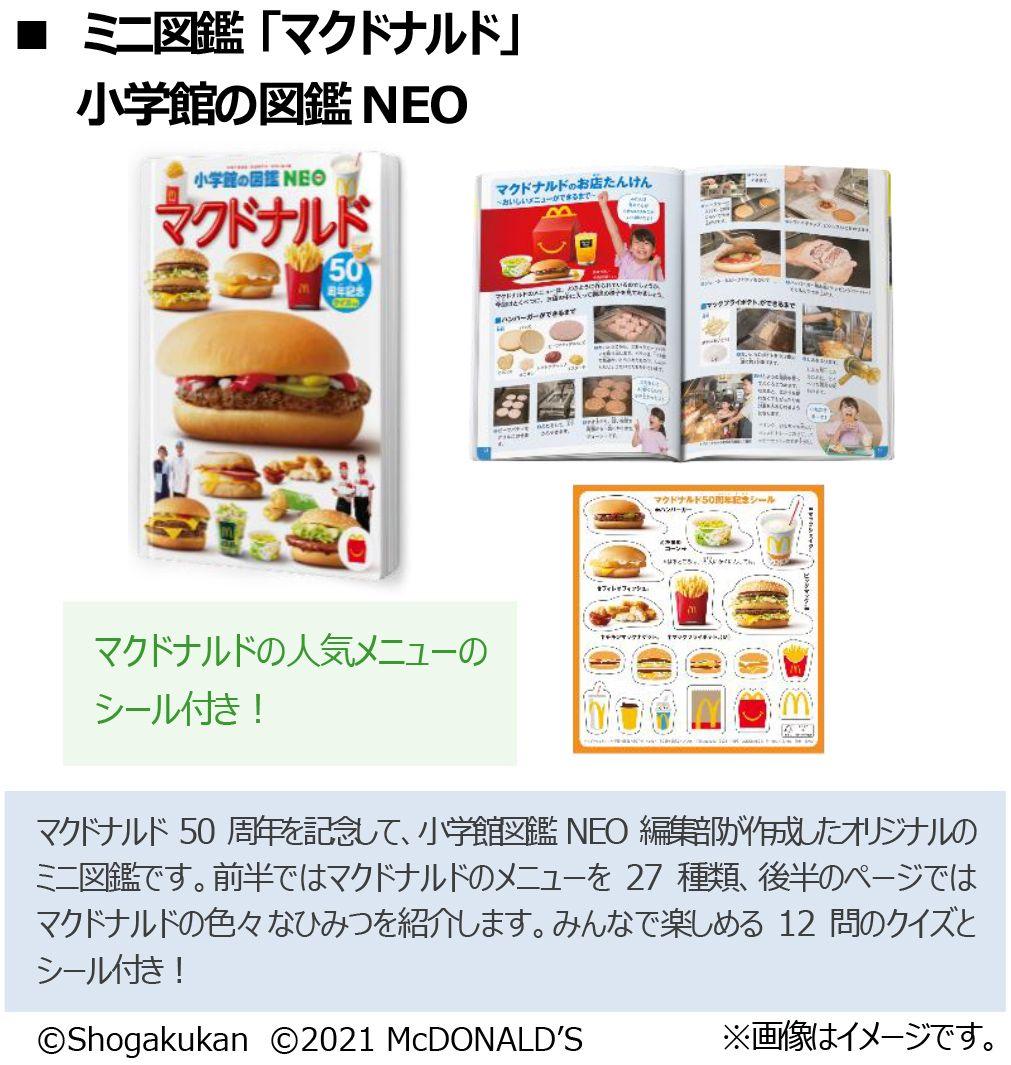 ミニ図鑑 「マクドナルド」 小学館の図鑑NEO