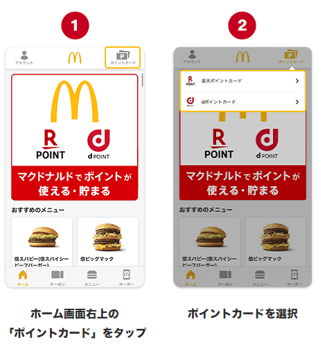 マクドナルド公式アプリ