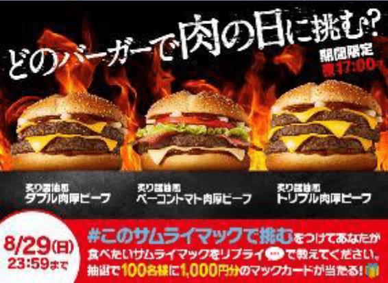 リプライで当たる!サムライマック肉の日キャンペーン