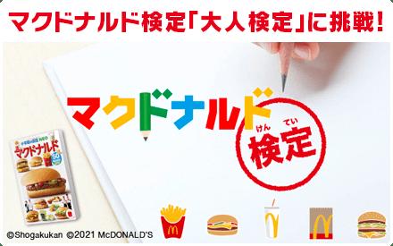 マクドナルド検定「大人検定」に挑戦!