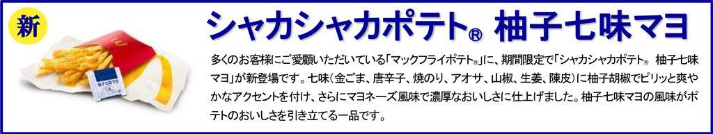 シャカシャカポテト® 柚子七味マヨ