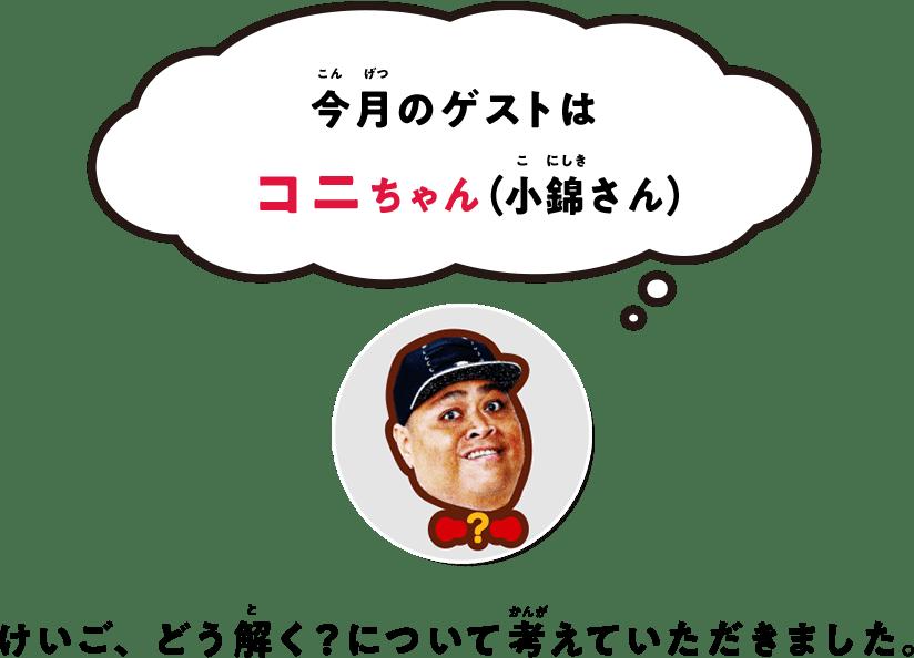 どう解く 今月のゲストはコニちゃん(小錦さん)