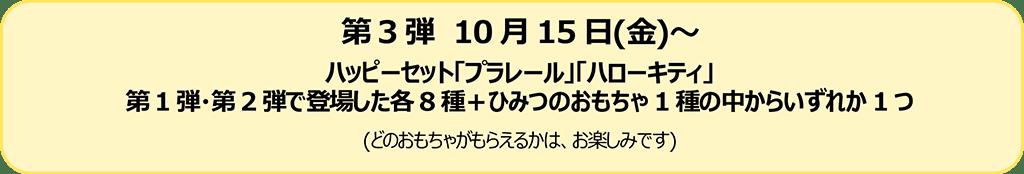 第3弾10月15日(金)~