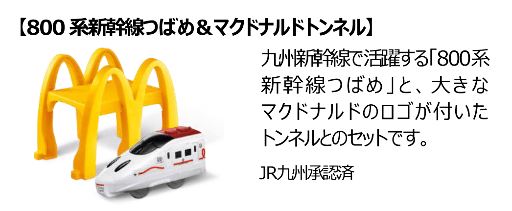 800系新幹線つばめ&マクドナルドトンネル