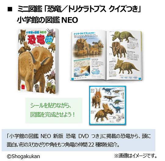 ミニ図鑑 「恐竜/トリケラトプス クイズつき」 小学館の図鑑NEO
