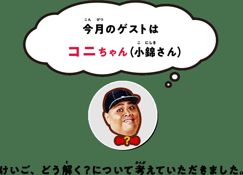今月のゲストはコニちゃん(小錦さん)