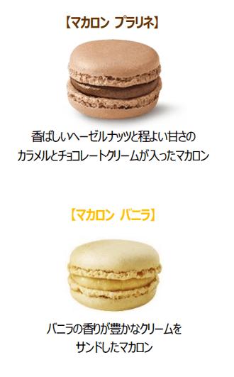 【マカロン プラリネ】
