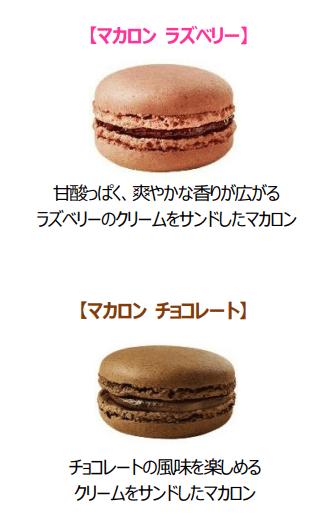 【マカロン ラズベリー】
