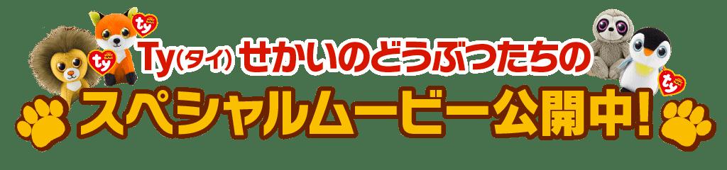 ハッピーセット 第2弾 10/29(金)~11/4(木)