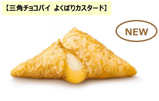 【三角チョコパイ よくばりカスタード】