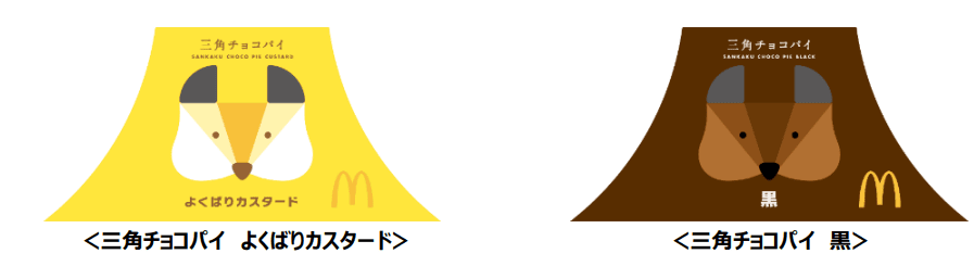 三角チョコパイ よくばりカスタード