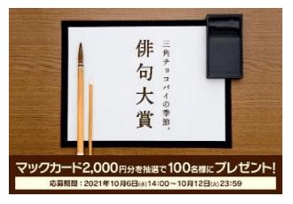 #三角チョコパイの季節俳句大賞  キャンペーン