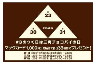 #3のつく日は三角チョコパイの日 キャンペーン
