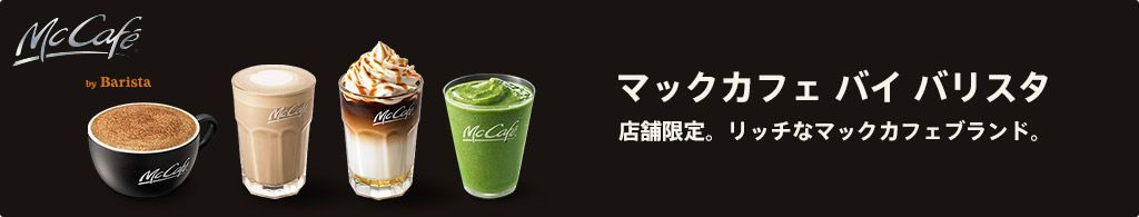 McCafe by Barista