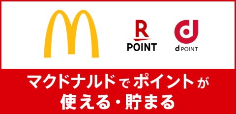 マクドナルドでポイントが使える・貯まる | McDonald's マクドナルド | McDonald's Japan