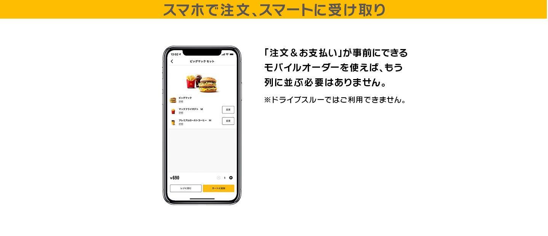 アプリ マクドナルド