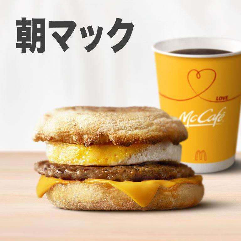 マック マクドナルド 朝