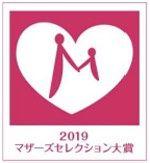 2019マザーズセレクション大賞
