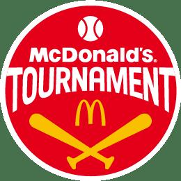 高円宮賜杯 全日本学童軟式野球大会 マクドナルド・トーナメント