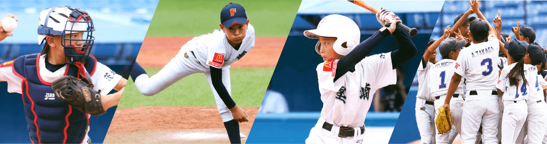 高円宮賜杯 全日本学童軟式野球大会 マクドナルド・トーナメント写真