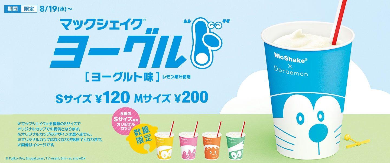 マックシェイク® ヨーグルト味が8/19(水)~期間限定で登場!