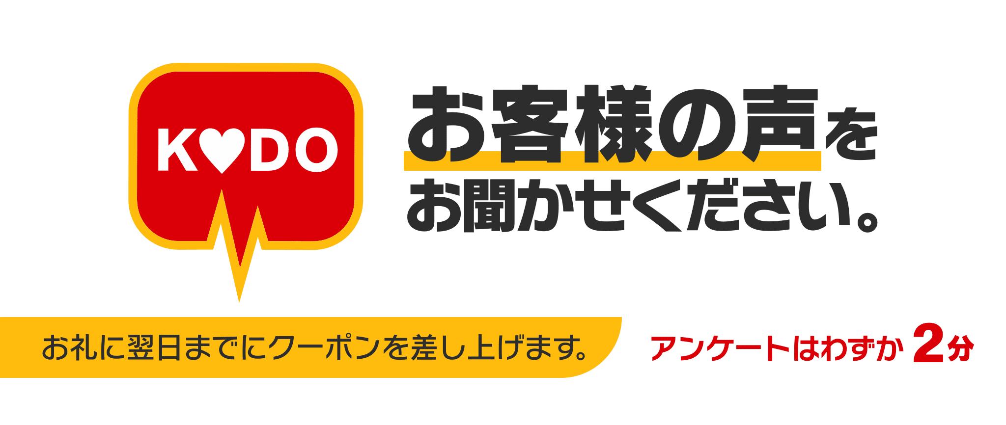 あなたの声が明日のマクドナルドをつくります。 | McDonald's Japan