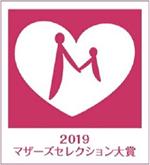 「マザーズセレクション大賞2019」を受賞しました!