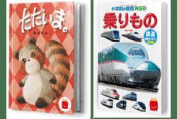 絵本「ただいま。」ミニ図鑑「乗りもの/鉄道 新幹線・特急2」