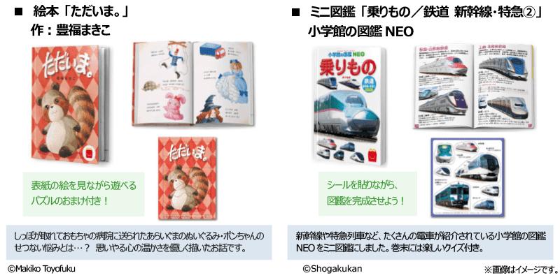 ★9月18日より新しい絵本とミニ図鑑がハッピーセットに登場★