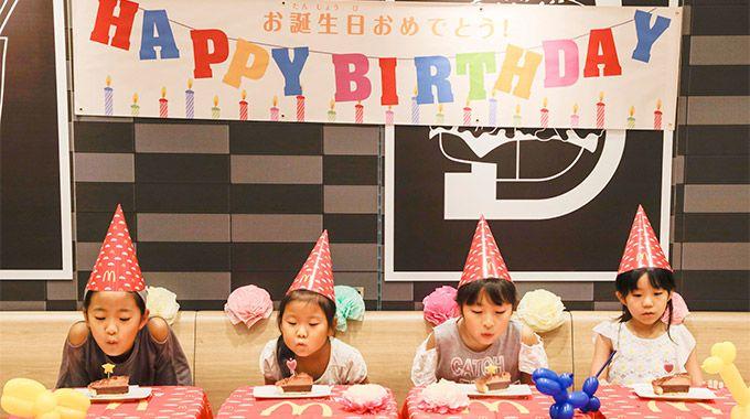 誕生 日 パーティー コロナ オンライン婚活パーティー参加者の誕生日をお祝いする「オンライン婚活&誕生日会」を初開催! 株式会社LMOのプレスリリース