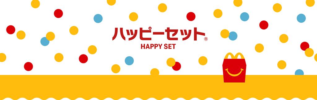 ハッピーセット® HAPPY SET