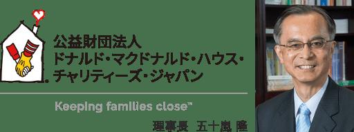 公益財団法人ドナルド・マクドナルド・ハウス・チャリティーズ・ジャパン 理事長 五十嵐 隆