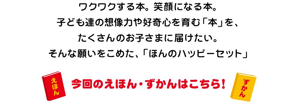 今回のハッピーセット 本の紹介 | ファミリー | McDonald's Japan