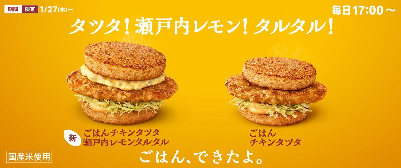 瀬戸内 レモン タルタル チキンタツタ