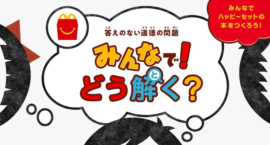 答えのない道徳の問題 みんなで!どう解く? | McDonald's Japan