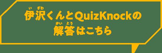 伊沢さんとQuizKnockの解答はこちら